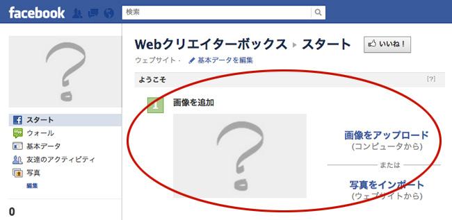 Facebookページ用画像を追加