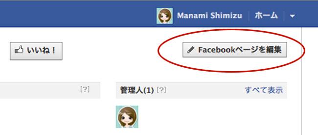 Facebookページを編集