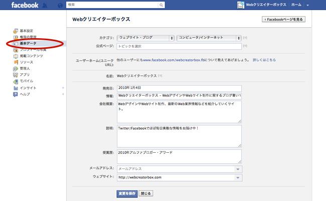 Facebookページの基本情報を入力