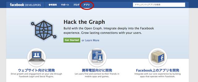 Facebookページのコンテンツはアプリとして登録