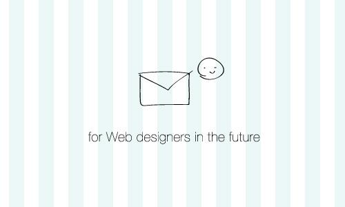 これからウェブデザイナーになりたいと思っている人へ