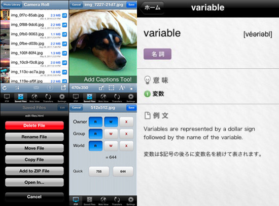 Web制作に役立つiPhoneアプリ