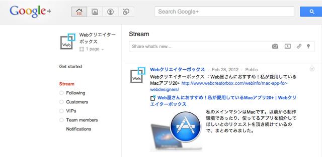 なぜGoogle+は、ユーザーが戻ってこなくても平気でいられるのか
