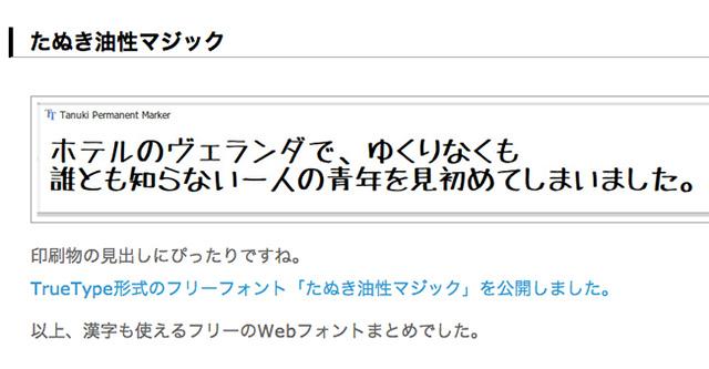 漢字も使えるフリーのWebフォント
