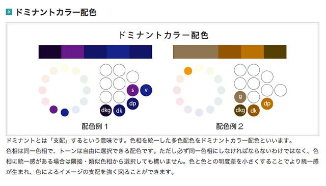 役立つ7つの配色技法