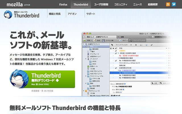 Thunderbirdの開発、事実上終了