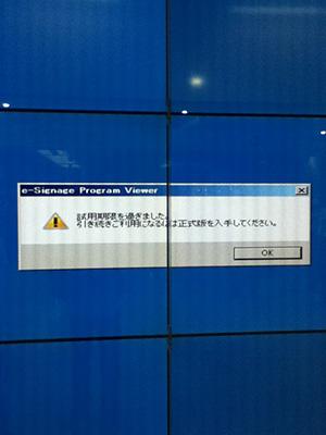 新大阪駅のモニタひどい