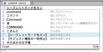 『Google日本語入力』のシークレットモードを初めて知った