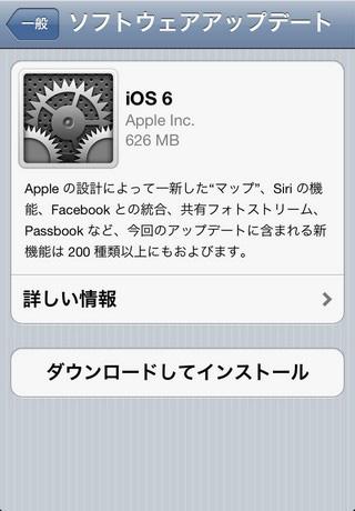 アップル iOS 6 提供開始。新機能&更新点リスト