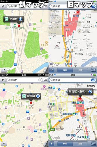 iOS6のマップが大幅パワーダウンしたというので比較