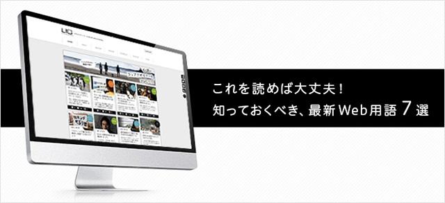 最新Web用語