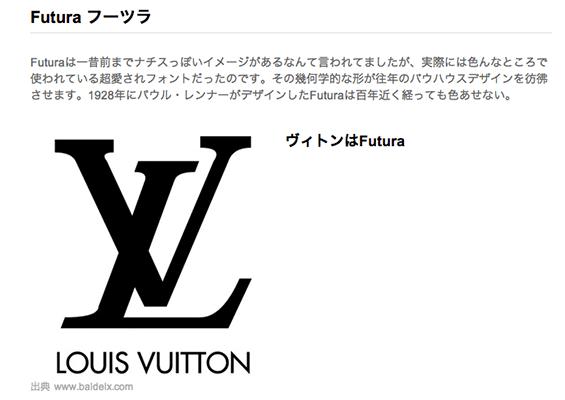 名作フォントと有名ロゴのおいしい関係