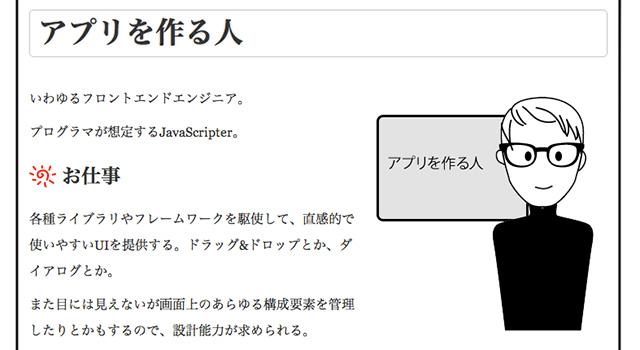 典型的なJavaScripterと、それぞれの勉強法