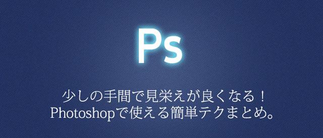 Photoshopで使える簡単テクまとめ