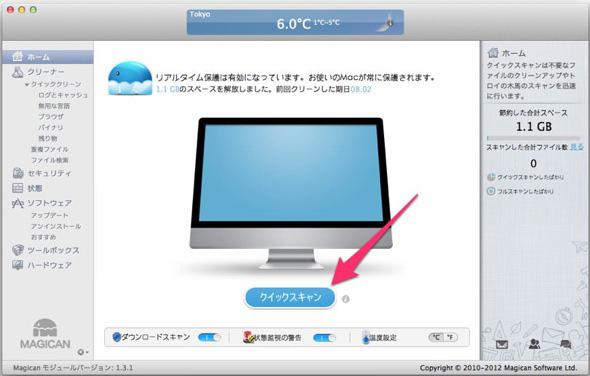 10分でできるMacの大掃除