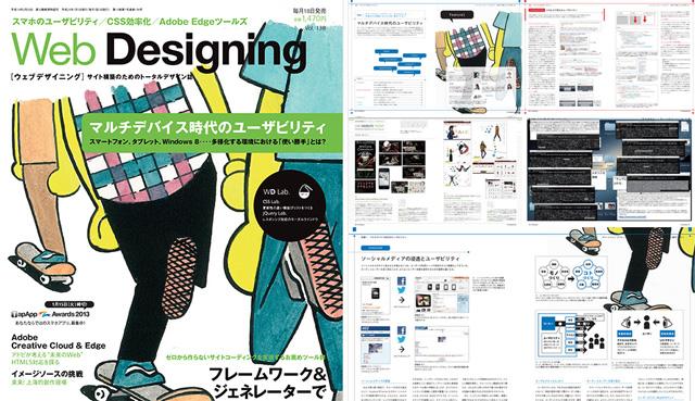 雑誌「Web Designing」