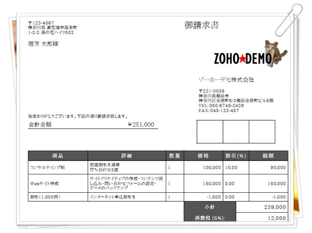 オンライン請求管理サービス「Zoho インボイス」