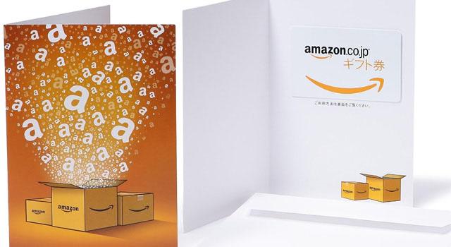 Amazonギフト券5,000円分