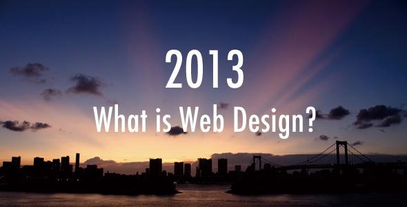 Webデザイン」とはなにか?