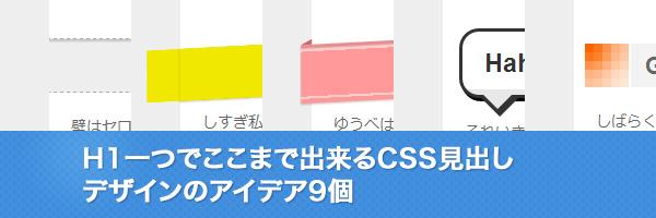 CSS見出しデザインのアイデア