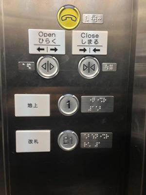 エレベーターの開閉ボタン