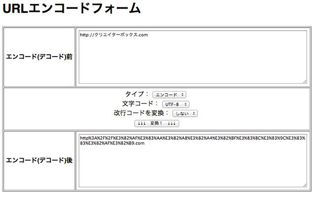 URLエンコードフォーム