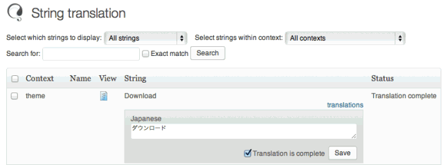 WPML String Translation 画面