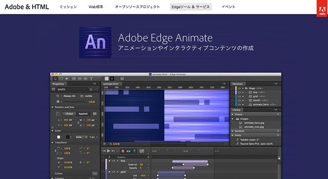 Edge Animateのスクリーンショット