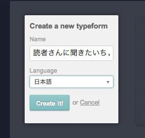 typeformでは日本語の選択ができる