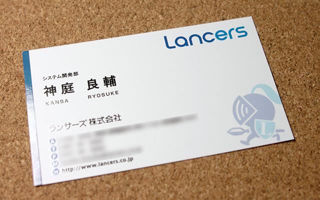 Lancersさんの名刺