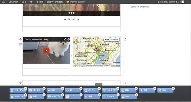 新規作成した列の左側に動画を、右側に地図のモジュールを追加