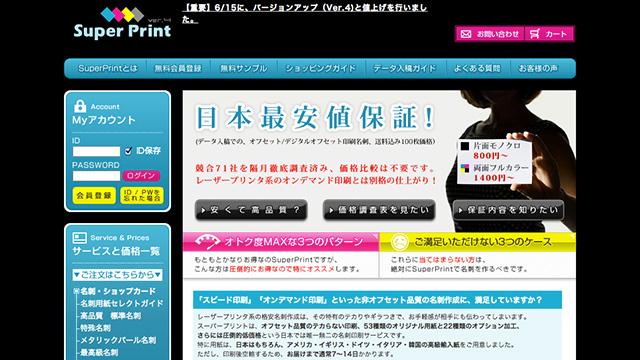 superprint