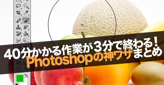 photoshop-tips