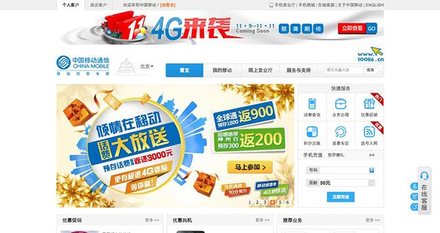 中国(China Mobile)
