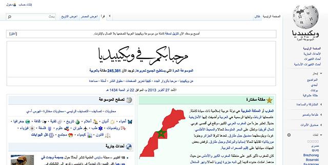 Wikipediaのアラビア語版ページ