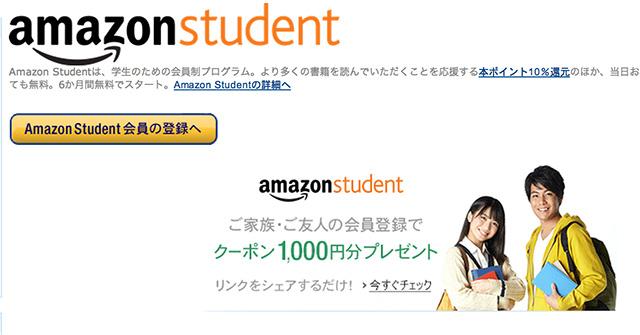 amazon-edu