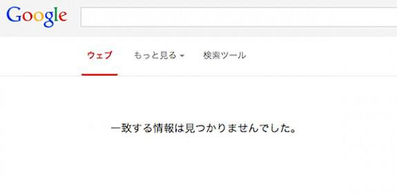 not-google