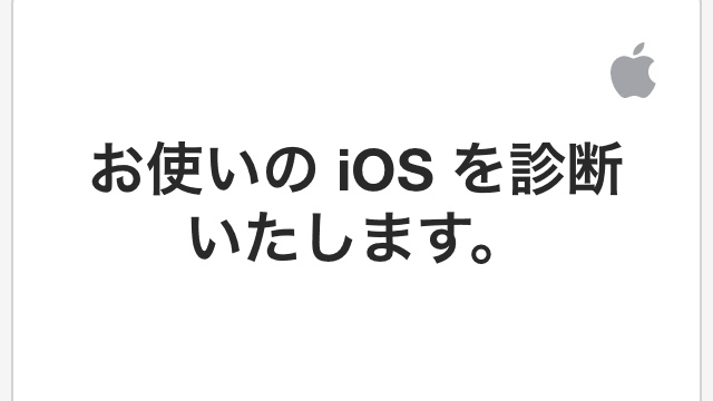 check-iphone