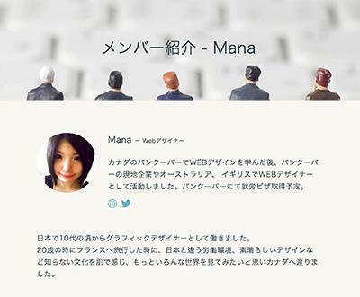 チームメンバー個別ページ