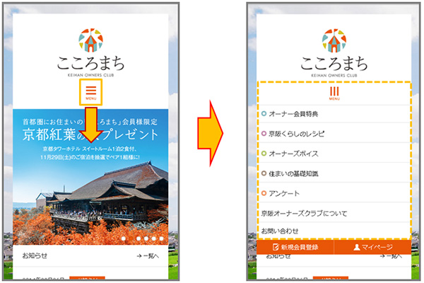 smartphone-menu