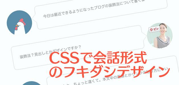 css-speechbubble
