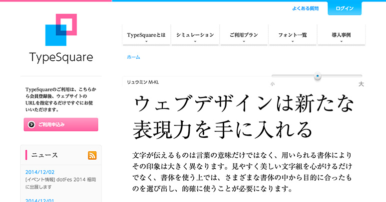 typesquare1