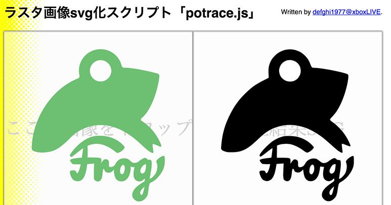 potrace1