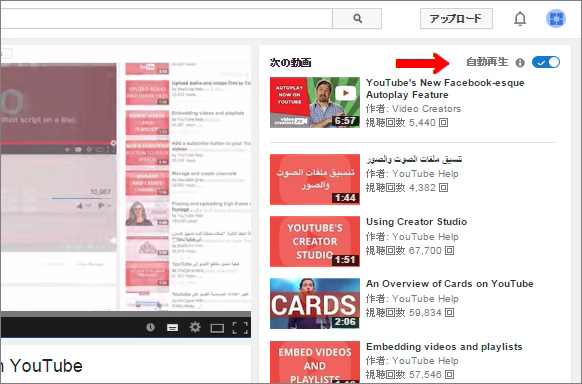 youtube-autoplay