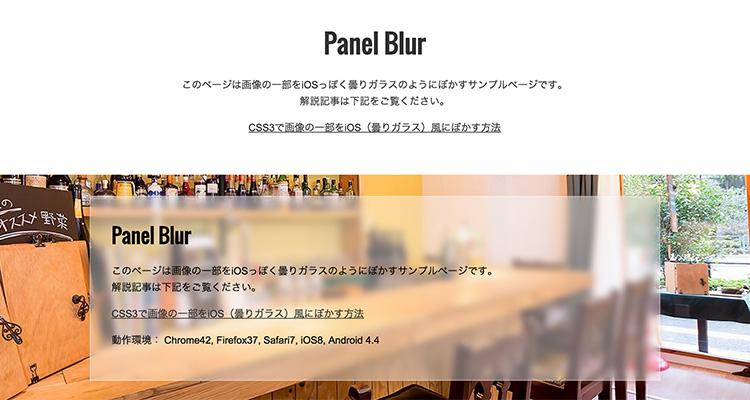 blur-glass