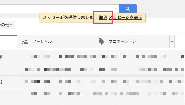gmail-cancel