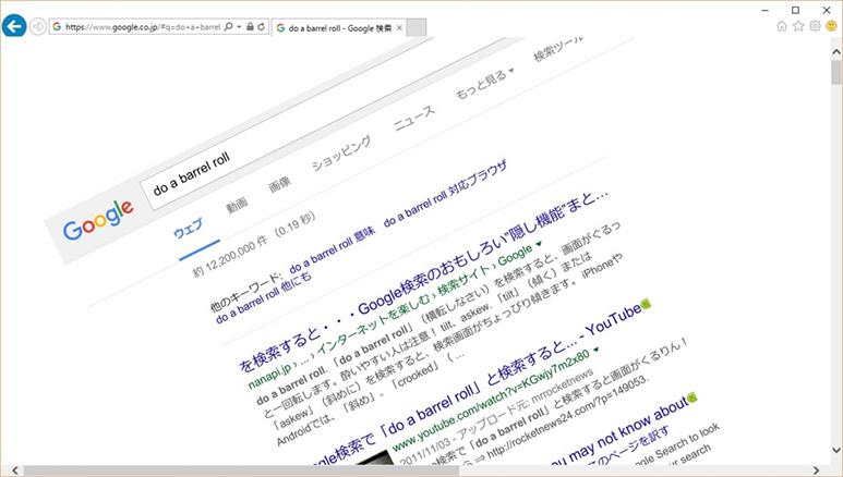 google-fun