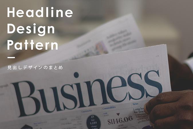 heading-design