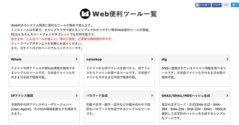 web-benri