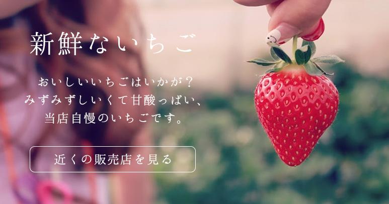 いちごの広告